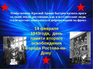 Чтобы помочь Красной Армии быстрее изгнать врага со своей земли, ростовчане,