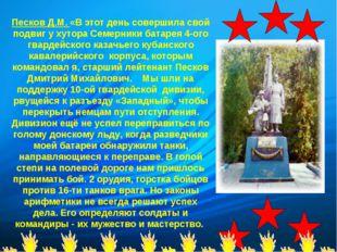 Песков Д.М. «В этот день совершила свой подвиг у хутора Семерники батарея 4-о