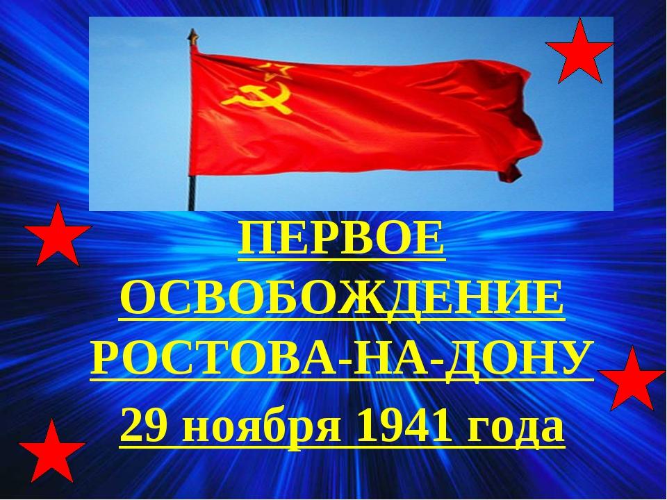 ПЕРВОЕ ОСВОБОЖДЕНИЕ РОСТОВА-НА-ДОНУ 29 ноября 1941 года