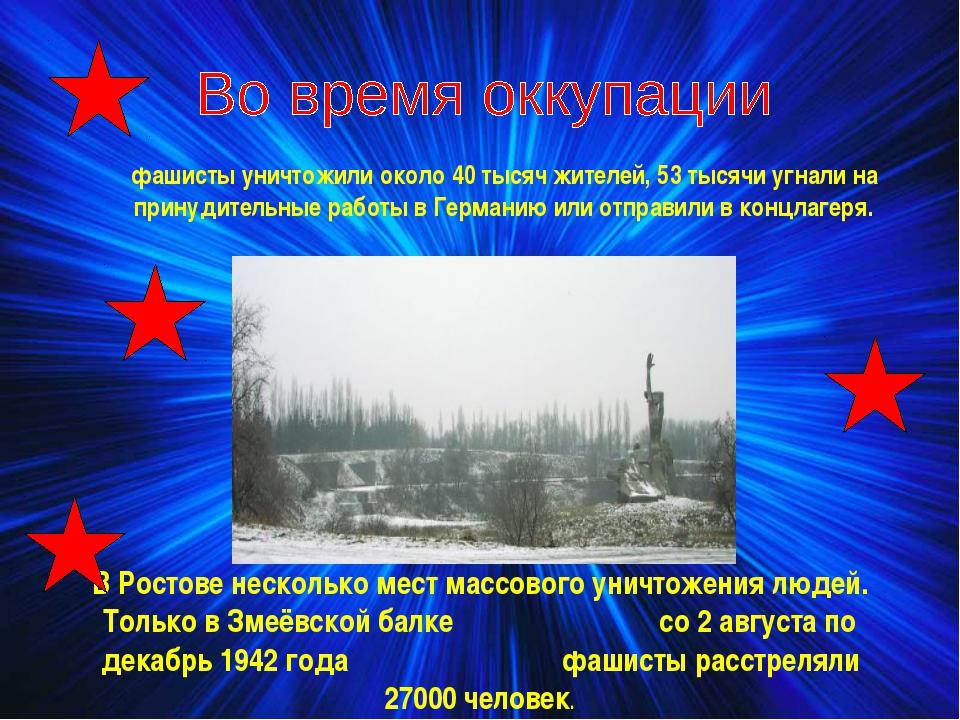 фашисты уничтожили около 40 тысяч жителей, 53 тысячи угнали на принудительные...