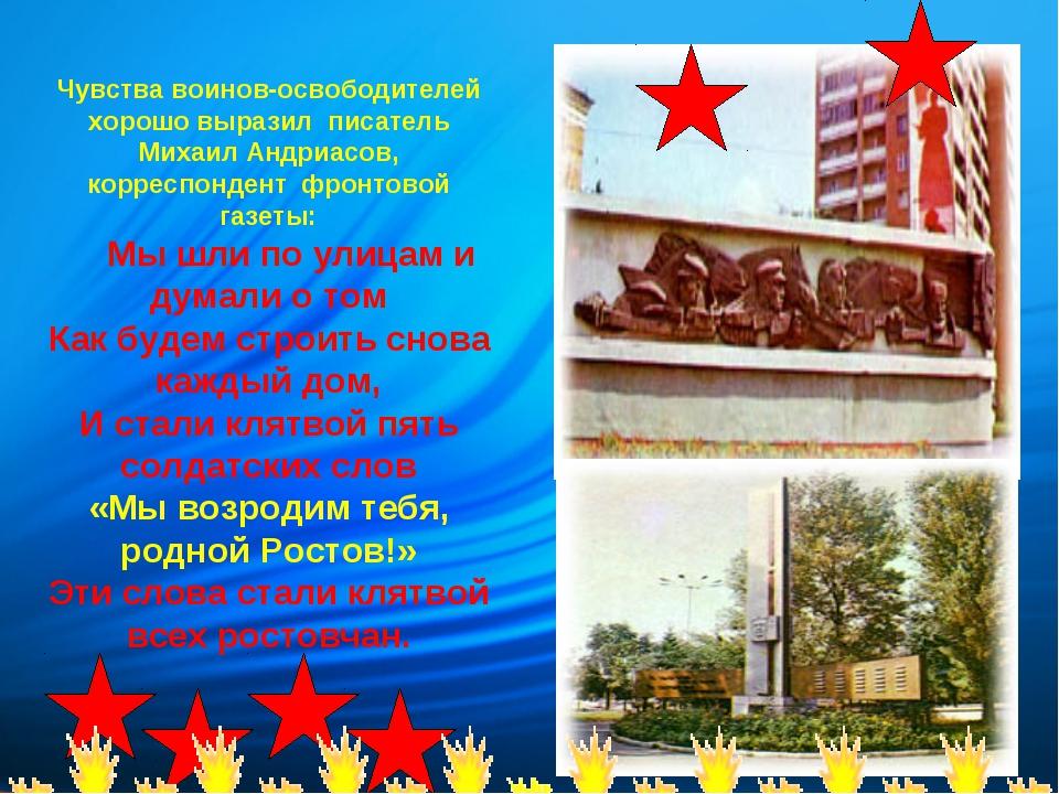Чувства воинов-освободителей хорошо выразил писатель Михаил Андриасов, коррес...