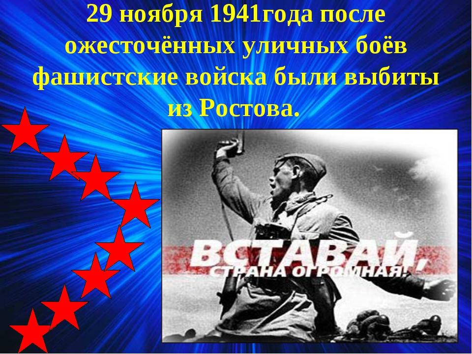 29 ноября 1941года после ожесточённых уличных боёв фашистские войска были выб...