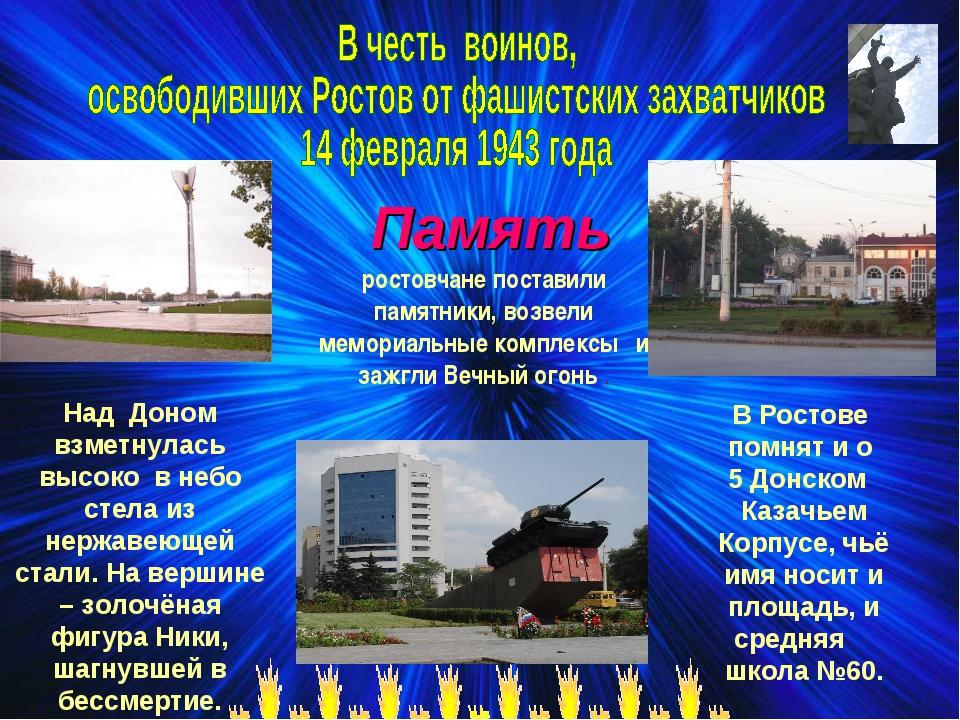 ростовчане поставили памятники, возвели мемориальные комплексы и зажгли Вечны...