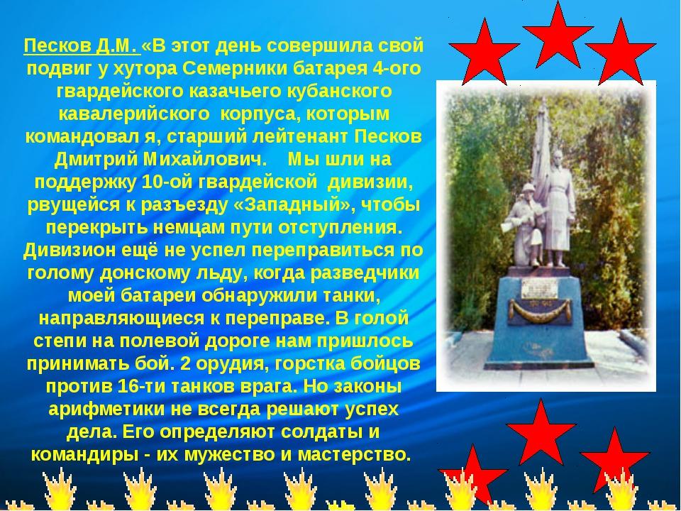 Песков Д.М. «В этот день совершила свой подвиг у хутора Семерники батарея 4-о...