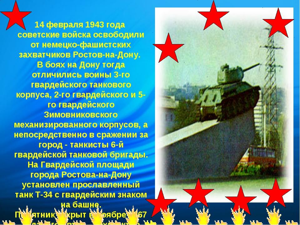 14 февраля 1943 года советские войска освободили от немецко-фашистских захват...