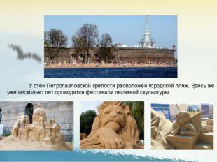 У стен Петропавловской крепости расположен городской пляж. Здесь же уже неск