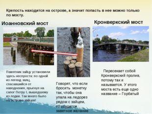 Иоанновский мост Кронверкский мост Крепость находится на острове, а значит по