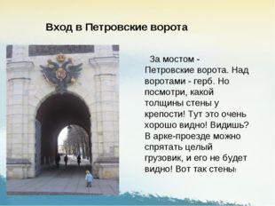 Вход в Петровские ворота За мостом - Петровские ворота. Над воротами - герб.