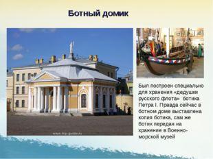 Был построен специально для хранения «дедушки русского флота» ботика Петра I.