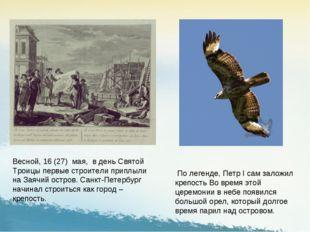 Весной, 16 (27) мая, в день Святой Троицы первые строители приплыли на Заяч