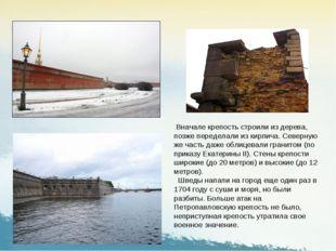 Вначале крепость строили из дерева, позже переделали из кирпича. Северную же