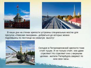 В наши дни на стенах крепости устроены специальные мостки для прогулок «Невс