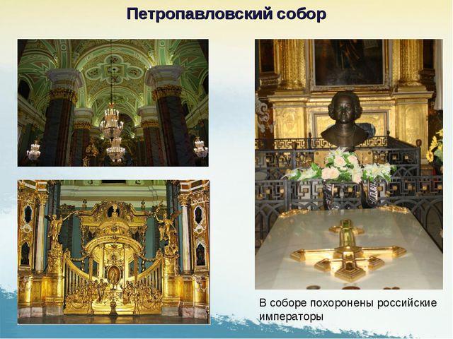 В соборе похоронены российские императоры Петропавловский собор