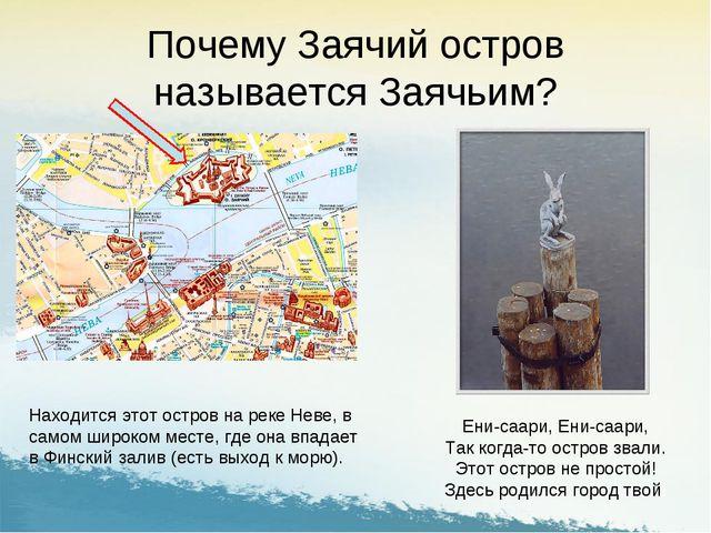 Почему Заячий остров называется Заячьим? Находится этот остров на реке Неве,...