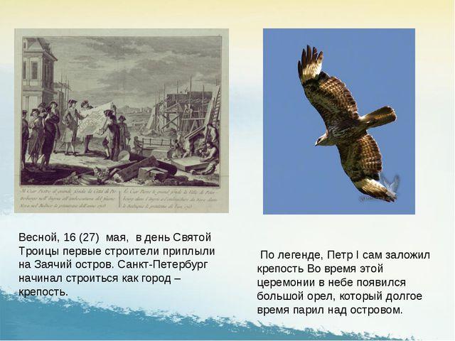 Весной, 16 (27) мая, в день Святой Троицы первые строители приплыли на Заяч...