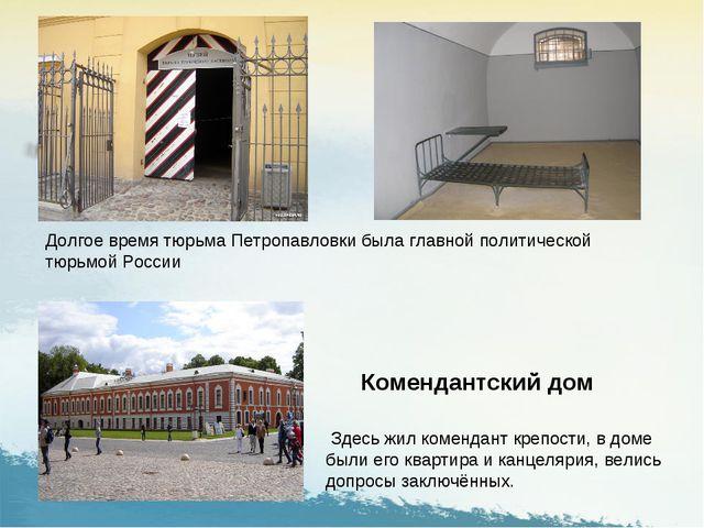 Долгое время тюрьма Петропавловки была главной политической тюрьмой России. З...