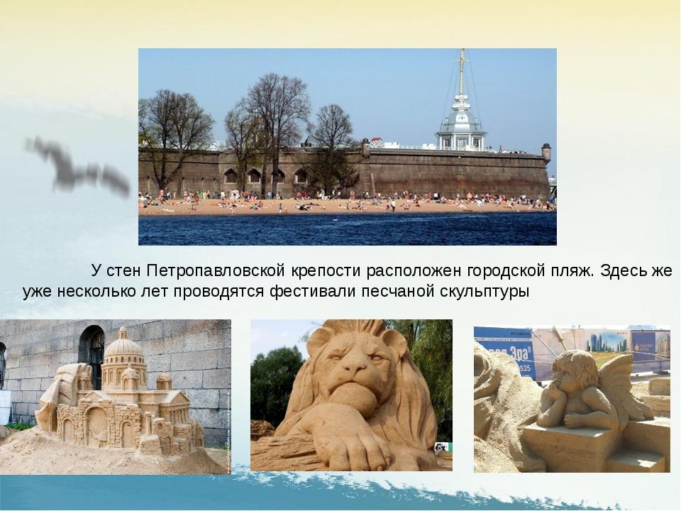 У стен Петропавловской крепости расположен городской пляж. Здесь же уже неск...