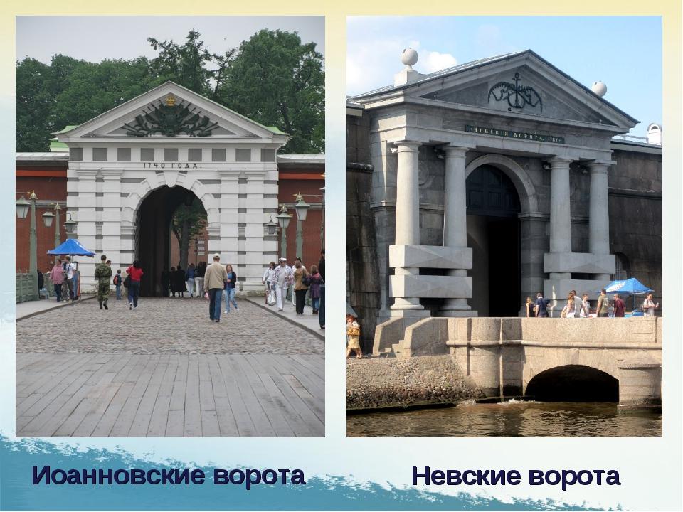 Иоанновские ворота Невские ворота