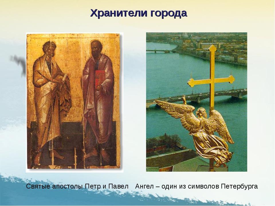 Святые апостолы Петр и Павел Ангел – один из символов Петербурга Хранители го...