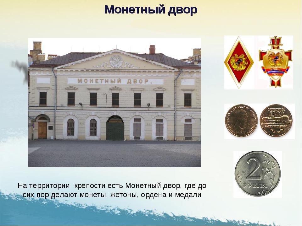 На территории крепости есть Монетный двор, где до сих пор делают монеты, жето...
