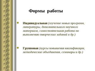 Формы работы Индивидуальная (изучение новых программ, литературы, дополнитель