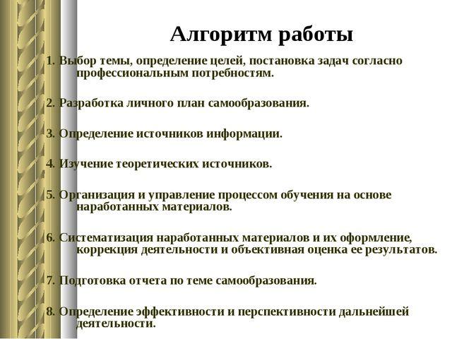 Алгоритм работы 1. Выбор темы, определение целей, постановка задач согласно п...
