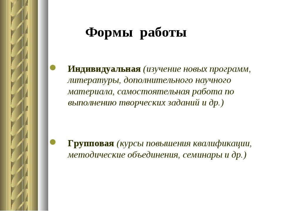 Формы работы Индивидуальная (изучение новых программ, литературы, дополнитель...