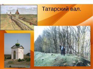 Татарский вал.