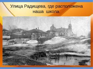 Улица Радищева, где расположена наша школа.