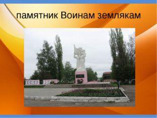 памятник Воинам землякам