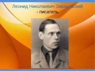 Леонид Николаевич Завадовский - писатель