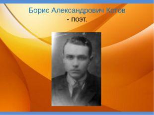 Борис Александрович Котов - поэт.