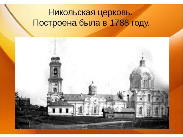 Никольская церковь. Построена была в 1788 году.