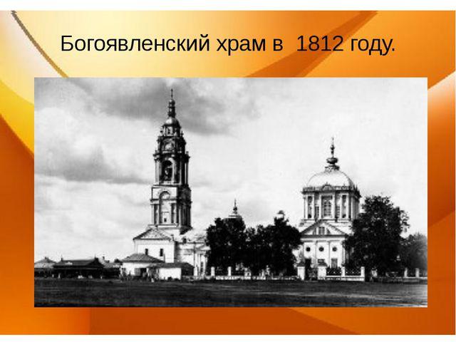 Богоявленский храм в 1812 году.