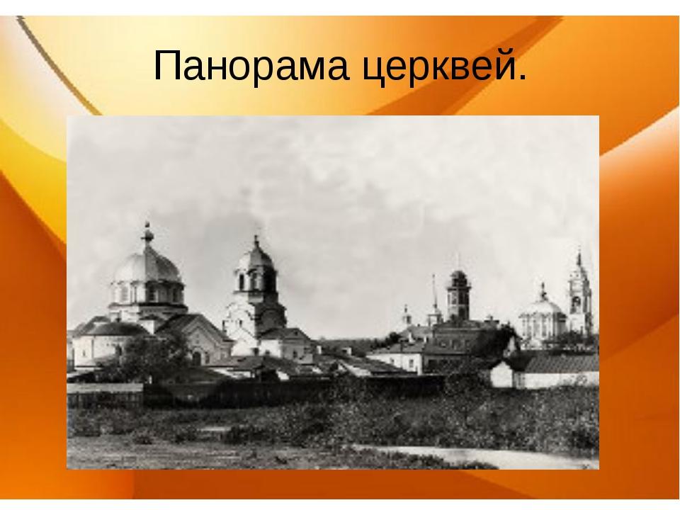 Панорама церквей.