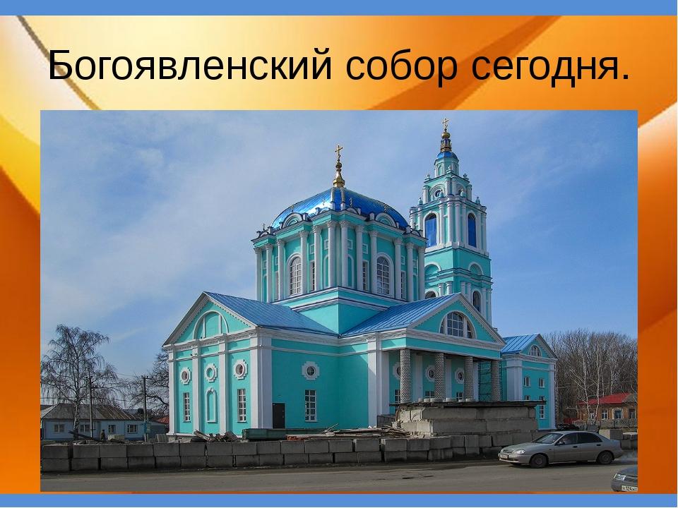 Богоявленский собор сегодня.