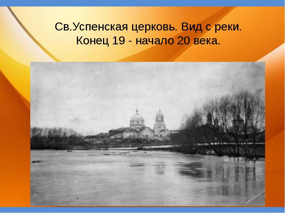 Св.Успенская церковь. Вид с реки. Конец 19 - начало 20 века.
