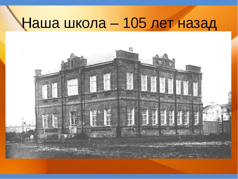 Наша школа – 105 лет назад
