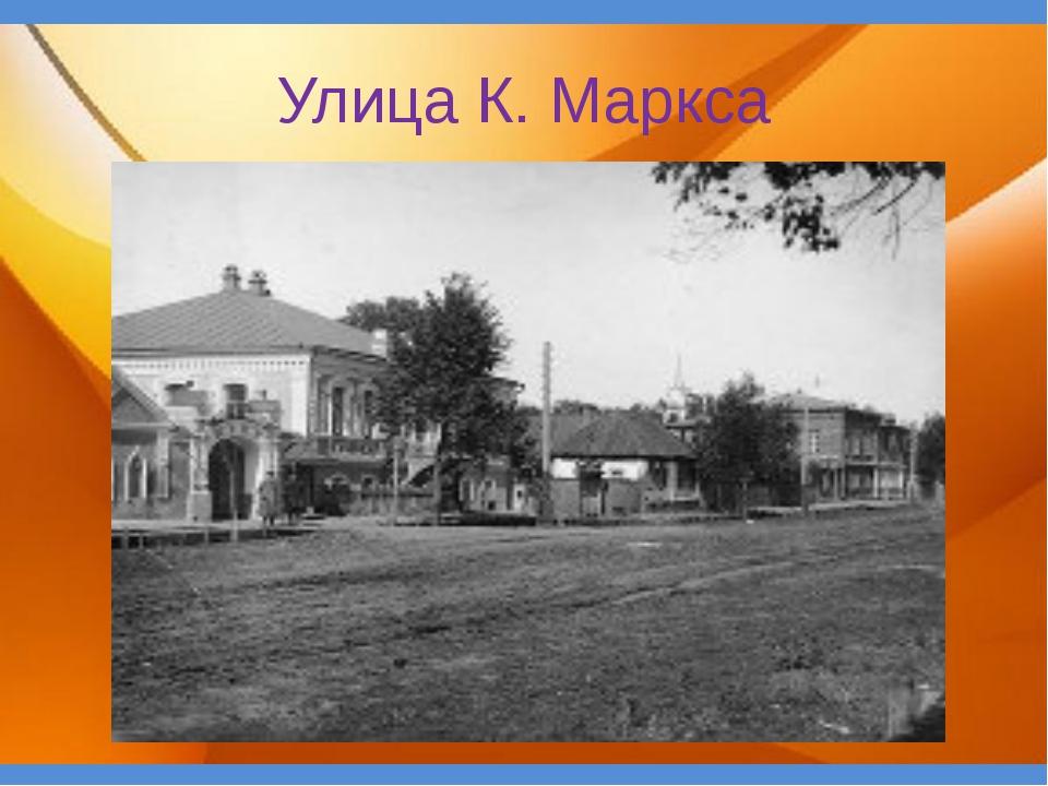 Улица К. Маркса