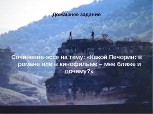 Домашнее задание Сочинение-эссе на тему: «Какой Печорин: в романе или в киноф