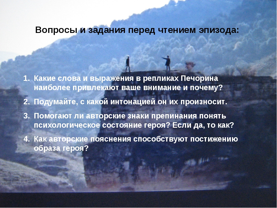 Вопросы и задания перед чтением эпизода: Какие слова и выражения в репликах П...