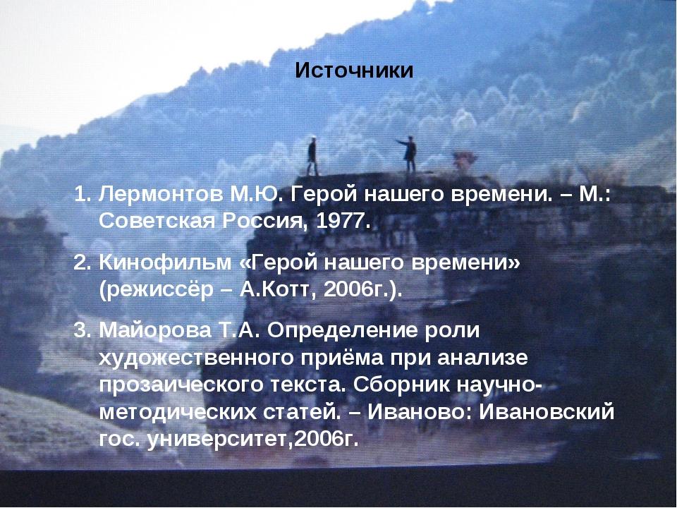 Источники Лермонтов М.Ю. Герой нашего времени. – М.: Советская Россия, 1977....