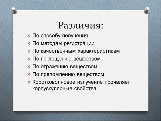 Различия: