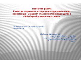 Проектная работа Развитие творческих и спортивно-оздоровительных компетенции