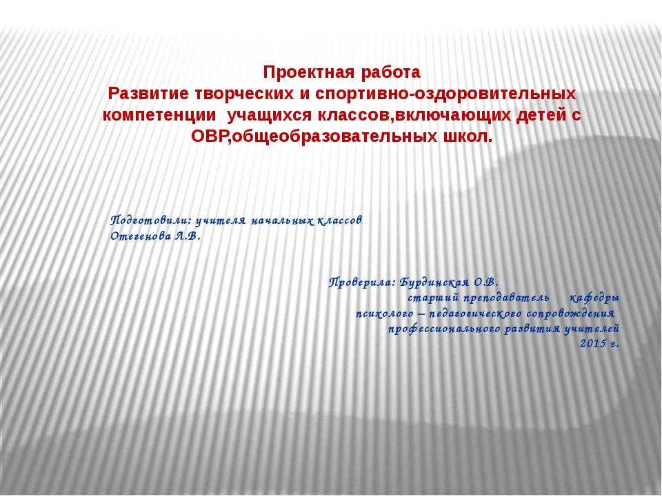 Проектная работа Развитие творческих и спортивно-оздоровительных компетенции...
