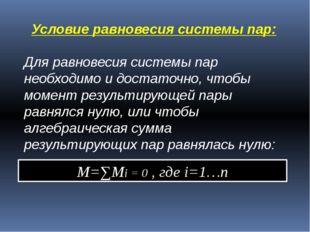 Условие равновесия системы пар: Для равновесия системы пар необходимо и доста