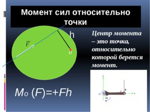Момент сил относительно точки О Центр момента – это точка, относительно котор
