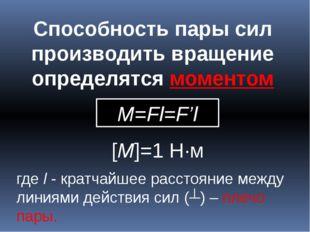 Способность пары сил производить вращение определятся моментом пары: M=Fl=F'l