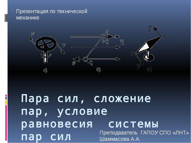 Пара сил, сложение пар, условие равновесия системы пар сил Преподаватель ГАПО...
