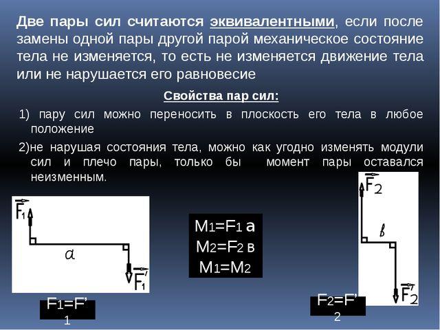 Две пары сил считаются эквивалентными, если после замены одной пары другой па...